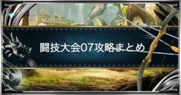 闘技大会07(リオレウス亜種)のSランクを取る方法!