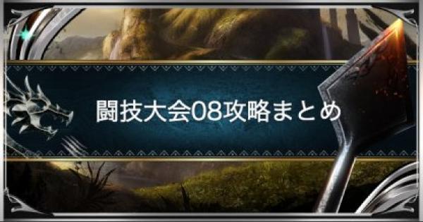 【MHWアイスボーン】闘技大会08(ラドバルキンなど)のSランクを取る方法!【モンハンワールド】
