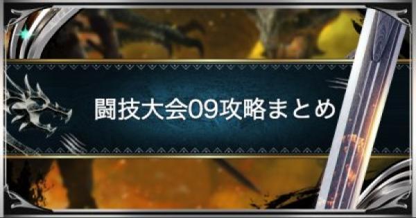 【モンハンワールド】闘技大会09(ディアブロスなど)のSランクを取る方法!【MHW】