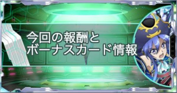 【シンフォギアXD】戦姫海賊団-海上大激戦-報酬&概要まとめ