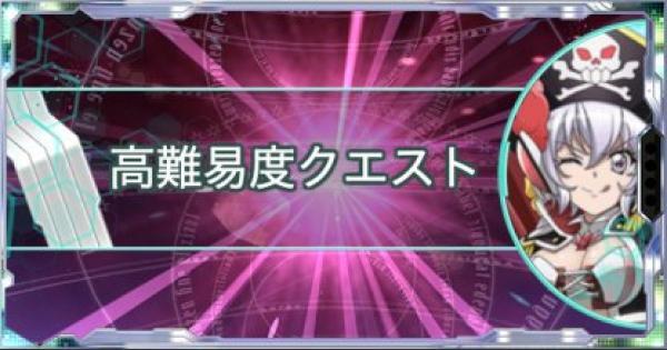 【シンフォギアXD】戦姫海賊団-海上大激戦-高難易度の攻略まとめ