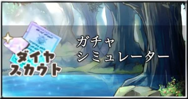 【メルスト】10連ガチャ/スカウトシミュレーター【メルクストーリア】