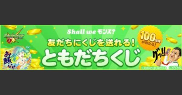 【モンスト】LINEのともだちくじで100万円ゲット!?|春キャンペーン