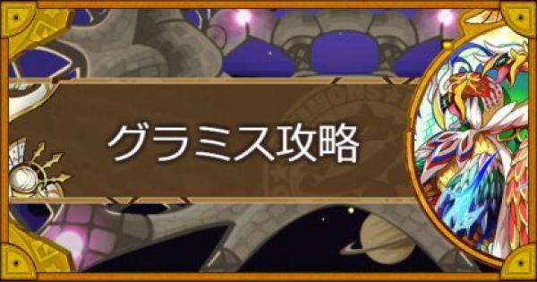 天空の巣(グラミス)攻略のおすすめモンスター