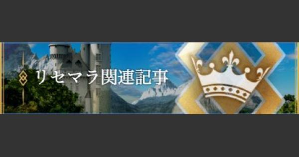 【FGO】初心者向けのシステム解説記事一覧