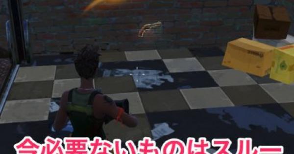 【フォートナイト】落ちている武器/アイテムの見分け方【FORTNITE】