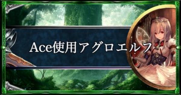 【シャドバ】アンリミテッド最速グランドマスター!Ace使用アグロエルフ!【シャドウバース】