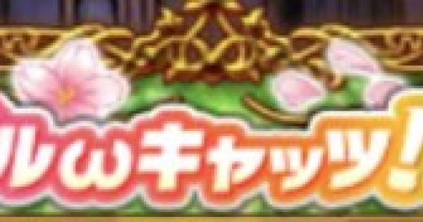【黒猫のウィズ】アイドルキャッツ2ガチャ登場精霊まとめ