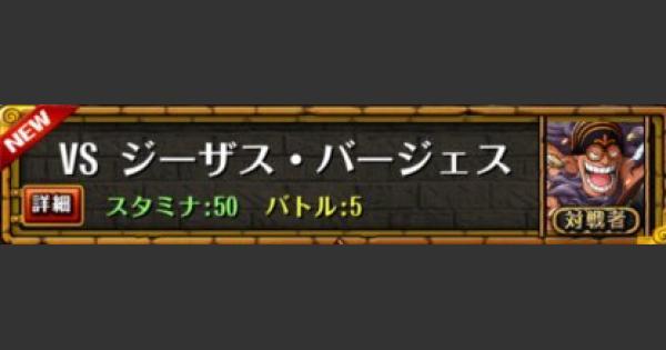 【トレクル】コロシアム/vsバージェス 決勝戦攻略【ワンピース トレジャークルーズ】