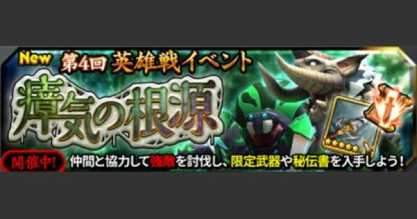 【スママジ】英雄戦「瘴気の根源」の攻略【スマッシュ&マジック】