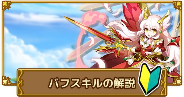 【ログレス】バフスキルの意味と重要性【剣と魔法のログレス いにしえの女神】