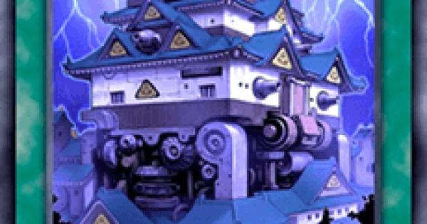 風雲カラクリ城の評価と入手方法