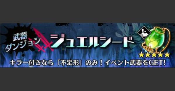 【グラスマ】ジュエルシード【超級】攻略と適正キャラ|武器ダンジョン【グラフィティスマッシュ】