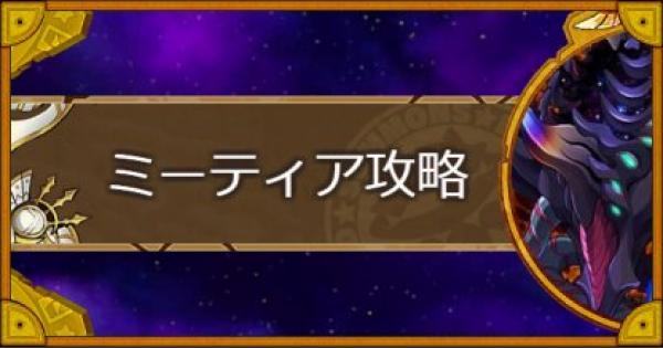 【サモンズボード】暗黒地帯(ミーティア)攻略のおすすめモンスター