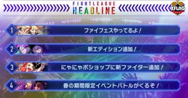 【ファイトリーグ】3/30ヘッドライン情報まとめ