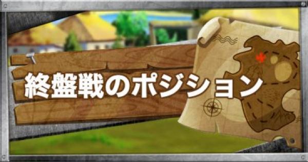 【フォートナイト】終盤戦に陣取っておきたいポジション【FORTNITE】