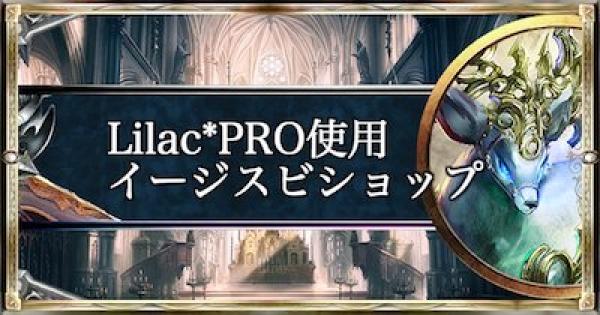 【シャドバ】30連勝達成!Lilac*PRO使用イージスビショップ!【シャドウバース】
