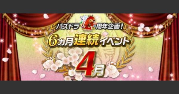【パズドラ】6周年イベント第5弾(4月)の最新情報