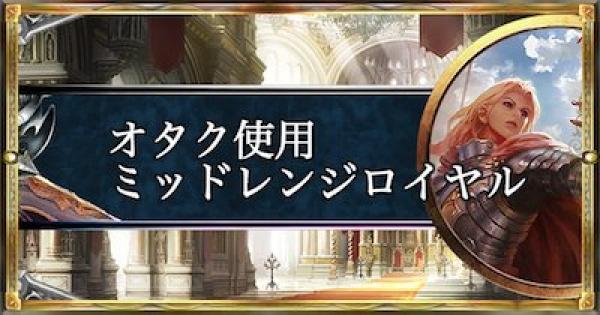 【シャドバ】31連勝達成!オタク使用ミッドレンジロイヤル!【シャドウバース】