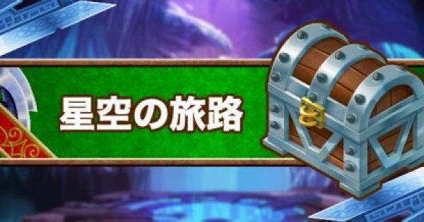 【DQMSL】「星空の旅路 超級」攻略!エルギオスの倒し方!