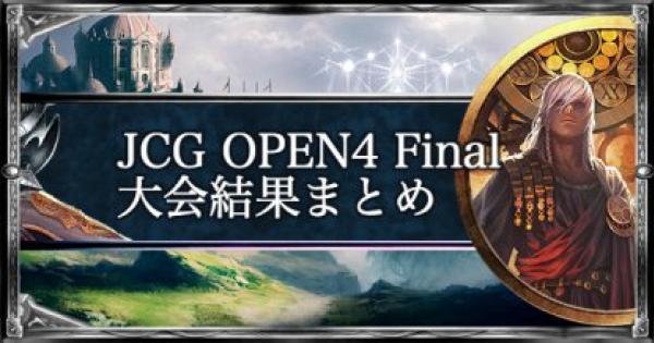 【シャドバ】JCG OPEN4 Final ローテ大会の結果まとめ【シャドウバース】