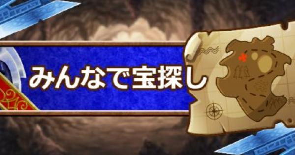 【DQMSL】「みんなで宝探し」攻略!宝の地図を集めよう!