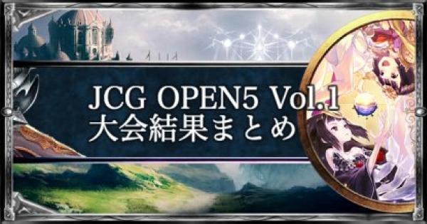 【シャドバ】JCG OPEN5 Vol.1 ローテーション大会結果まとめ【シャドウバース】