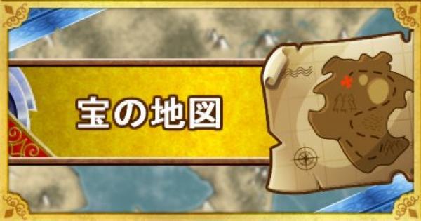 【DQMSL】「宝の地図」攻略法まとめ!入手方法と使い道!