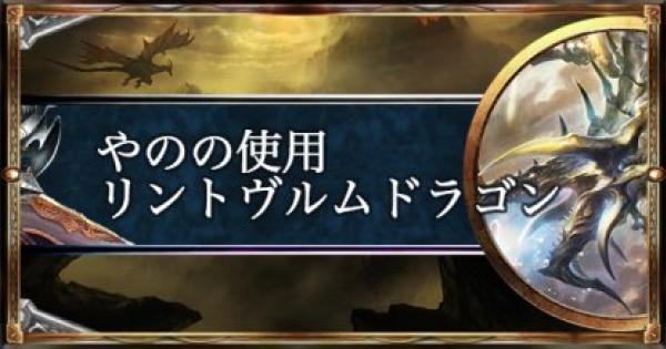 【シャドバ】グランドマスター到達!やのの使用リントヴルムドラゴン!【シャドウバース】