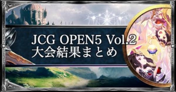 【シャドバ】JCG OPEN5 Vol.2 ローテーション大会結果まとめ【シャドウバース】
