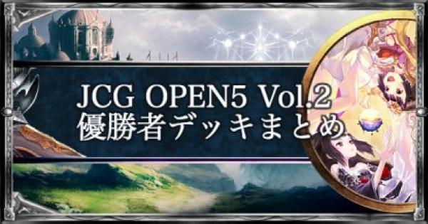【シャドバ】JCG OPEN5 Vol.2 ローテ大会の優勝者デッキ紹介【シャドウバース】