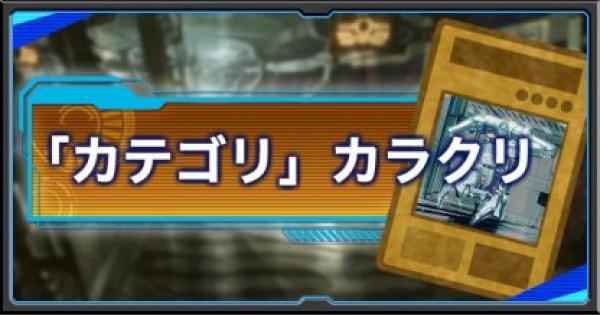 【遊戯王デュエルリンクス】カラクリカテゴリの紹介|派生デッキと関連カード