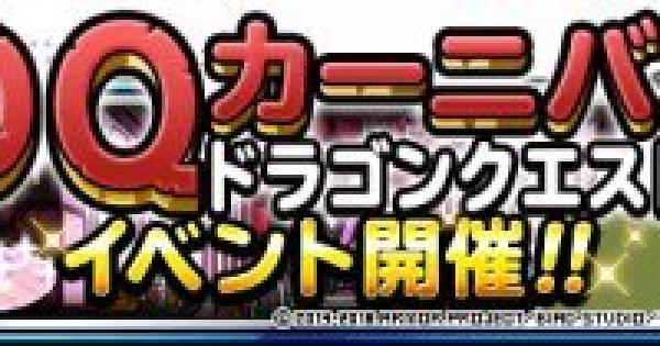 【DQMSL】「DQ9コラボ」攻略法まとめ!