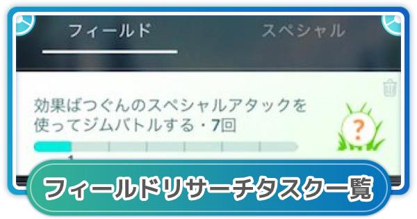 【ポケモンGO】タスク一覧と報酬ポケモン|フィールドリサーチ