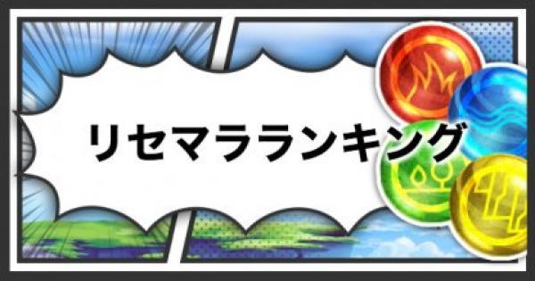 リセマラ当たりランキング【最新版】