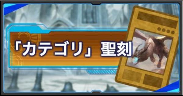 【遊戯王デュエルリンクス】聖刻カテゴリの紹介|派生デッキと関連カード