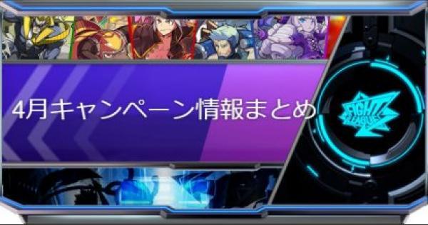 【ファイトリーグ】4月キャンペーン情報まとめ