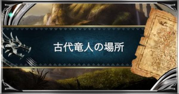 【モンハンワールド】古代竜人の場所|貰えるアイテム一覧【MHW】