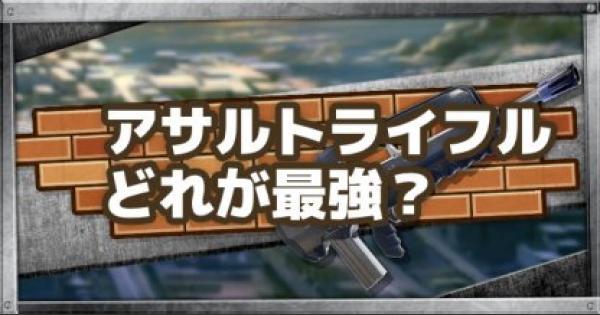 【フォートナイト】アサルトライフルはどれが最強?スペックと特徴比較【FORTNITE】