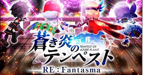 【白猫】蒼き炎のテンペスト協力攻略適正キャラ/RE:Fantasma