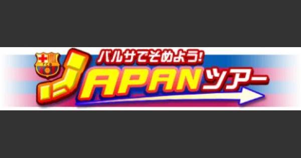 【パワサカ】バルサでそめよう!JAPANツアー2攻略まとめ【パワフルサッカー】