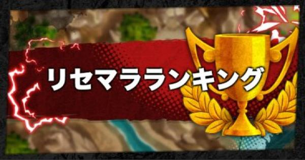 リセマラ当たりランキング【8/17最新版】