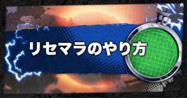 【レジェンズ】高速リセマラのやり方【ドラゴンボールレジェンズ】