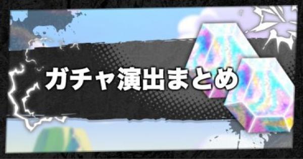 ガチャ確定演出と排出確率【新演出追加!】