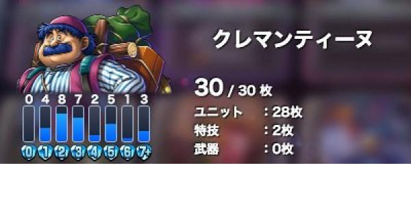 【ドラクエライバルズ】レジェンド2位!クレマンティーヌ使用ミッドレンジトルネコ!【ライバルズ】