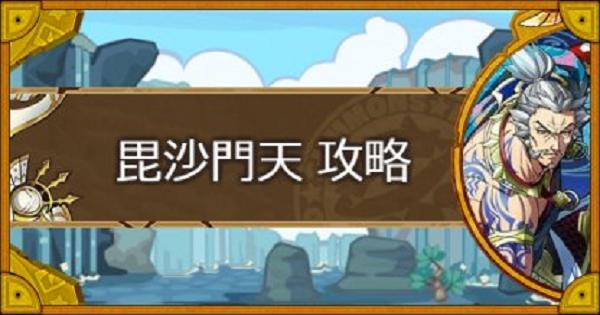 【サモンズボード】七神の宝船(毘沙門天)攻略のおすすめモンスター