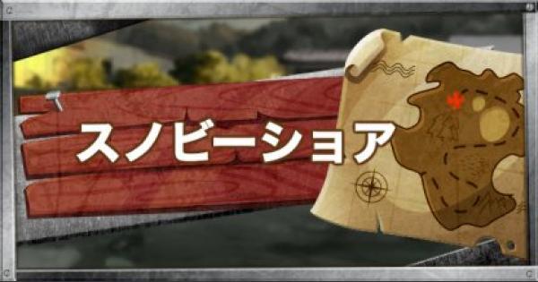 【フォートナイト】スノビーショアのマップ/エリア詳細【FORTNITE】