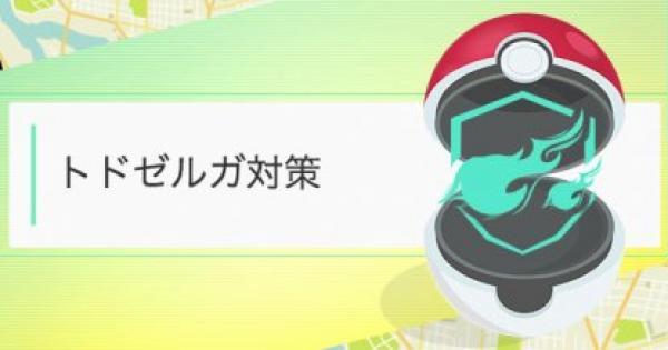 【ポケモンGO】トドゼルガ対策!おすすめレイド攻略ポケモン