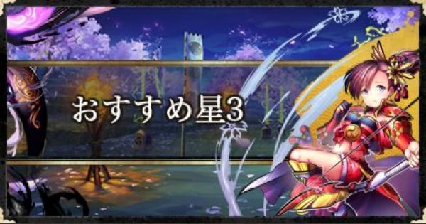 【戦国ASURA】おすすめ星3当たり武将キャラ【戦国アスラ】