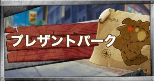 【フォートナイト】プレザントパークのエリア/マップ詳細【FORTNITE】